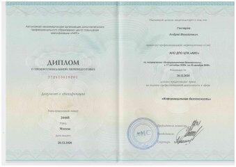 Диплом о профпереподготовке Гончаров