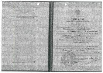Диплом о профпереподготовке Кобец