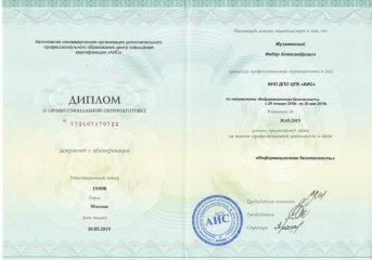 Диплом о профпереподготовке_Музалевский