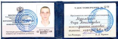 Доцент Музалевский