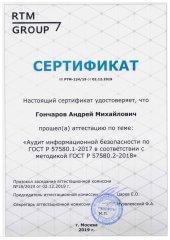 Сертификат Гончаров