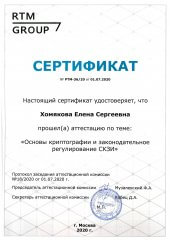 Сертификат Хомяковой ЕС