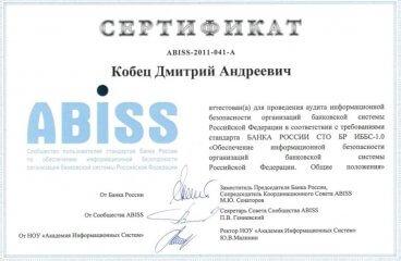 Сертификат 1 Кобец
