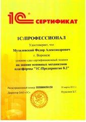 Сертификат 1С Музалевский