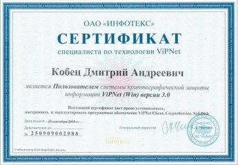 Сертификат 2 Кобец