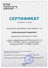 Сертификат 4 Кобец