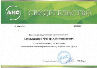Свидетельство4 Музалевский