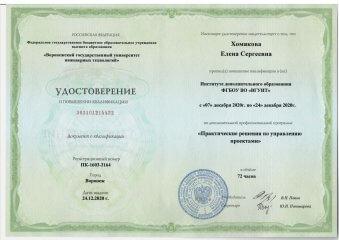 Удостоверение (Воронеж) Хомяковой ЕС