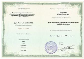 Удостоверение (Ярославль) Хомяковой ЕС
