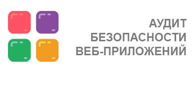 Аудит безопасности веб-приложений
