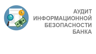Аудит информационной безопасности банка