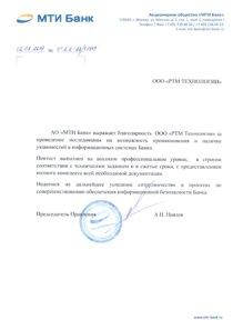 благодарственное письмо от АО МТИ Банк