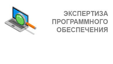 Экспертиза программного обеспечения (ПО)