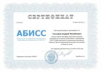 Сертификат АБИСС - Гончаров