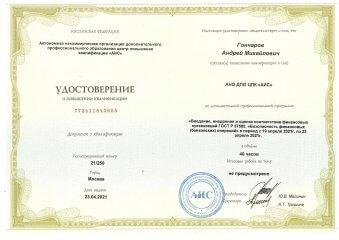 Удостоверение о повышении квалификации - Гончаров