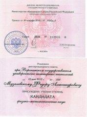 к.ф.м.н. Музалевский