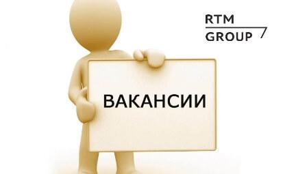 RTM Group открывает 5 вакансий в г.Воронеж