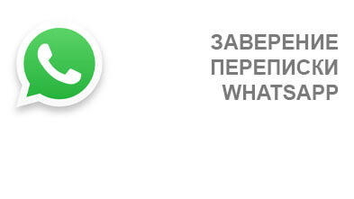 Заверение переписки WhatsApp