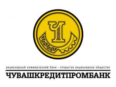 АКБ «ЧУВАШКРЕДИТПРОМБАНК» (ПАО)