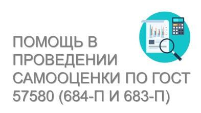 Помощь в проведении самооценки по ГОСТ 57580 (684-П и 683-П)