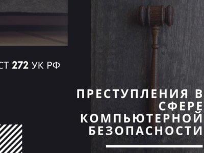 Преступления в сфере компьютерной информации — ст. 272 УК РФ