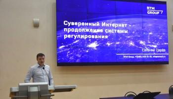 Эксперт RTM Group Евгений Царев принял участие в форсайт-сессии «Суверенный интернет: влияние на современный бизнес»