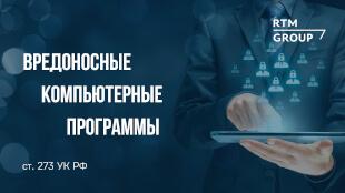 Преступления с использованием вредоносных компьютерных программ — ст. 273 УК РФ