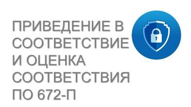 Приведение в соответствие и оценка соответствия по 672-П