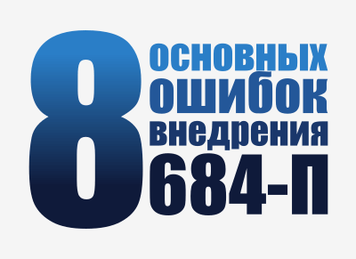 8 основных ошибок внедрения требований по положению 684-П