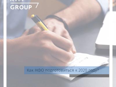 Что нужно сделать НФО до 2020 года