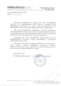 благодарственное письмо от КБ «Байкалкредобанк» (ПАО)