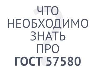 Что необходимо знать про ГОСТ 57580