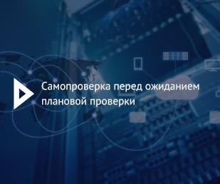 Что подготовить к проверке Банка России по защите информации