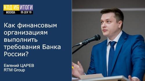 RTM Group приняла участие в конференции Код ИБ Итоги 2019 в Москве