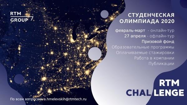 Студенческая олимпиада RTM CHALLENGE 2020