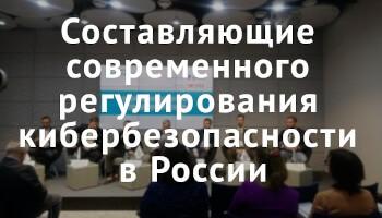 RTM Group на конференции «Кибербезопасность: законы, люди, технологии»