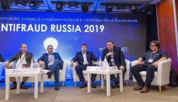RTM Group на Х Международном форуме AntiFraud Russia