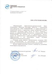 благодарственное письмо от «НАЦИНВЕСТПРОМБАНК» (АО)