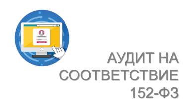 Аудит на соответствие 152-ФЗ «О персональных данных»