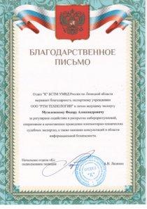 благодарственное письмо от Отдел «К» БСТМ УМВД России по Липецкой области