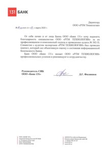 благодарственное письмо от ООО «Банк 131»