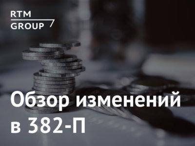 Изменения в 382-П вступившие в силу с 01.01.2020
