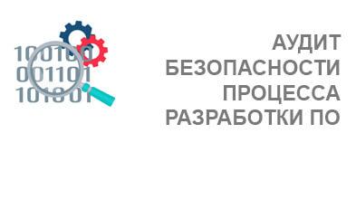 Аудит безопасности процесса разработки программного обеспечения
