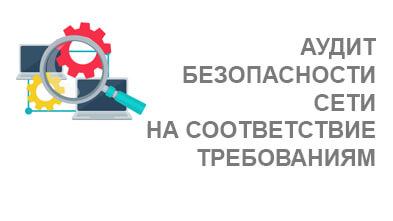 Аудит безопасности сети на соответствие требованиям