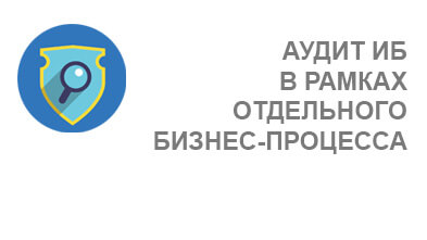 Аудит ИБ в рамках отдельных бизнес-процессов