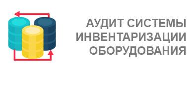 Аудит системы инвентаризации оборудования