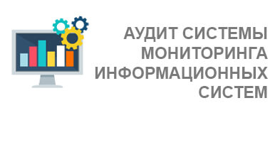 Аудит системы мониторинга информационных систем