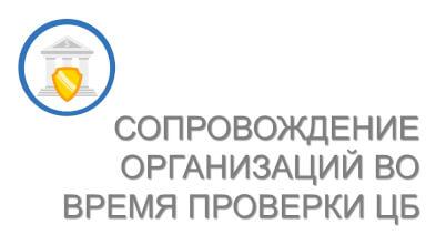 Сопровождение организаций во время проверки ЦБ