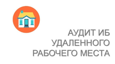 Аудит информационной безопасности при переходе на удаленный режим работы