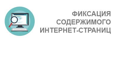 Фиксация и заверение содержимого интернет-страниц